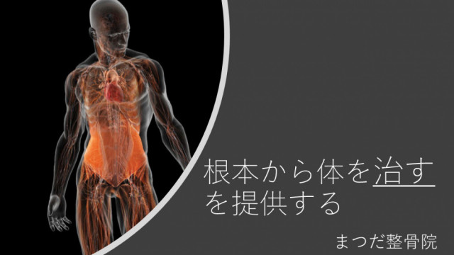 根本から体を治すを提供する まつだ整骨院